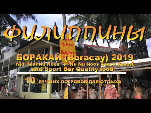 Боракай 2019 Nigi Nigi Nu Noos e Nu Nu Noos Beach Resort and Sport Bar Quality food