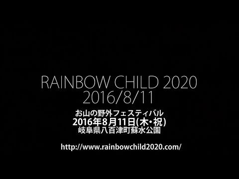 【2016.8.11開催! RAINBOW CHILD 2020予告動画#2】