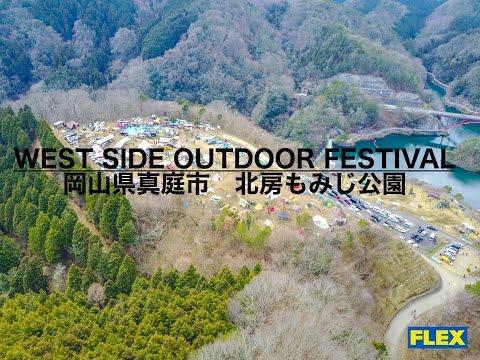 west side outdoor festival 2017
