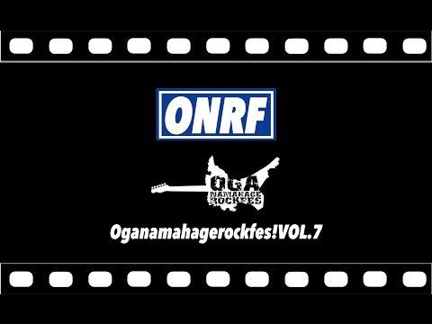 公式:OGA NAMAHAGE ROCK FES. VOL.7ダイジェストムービー