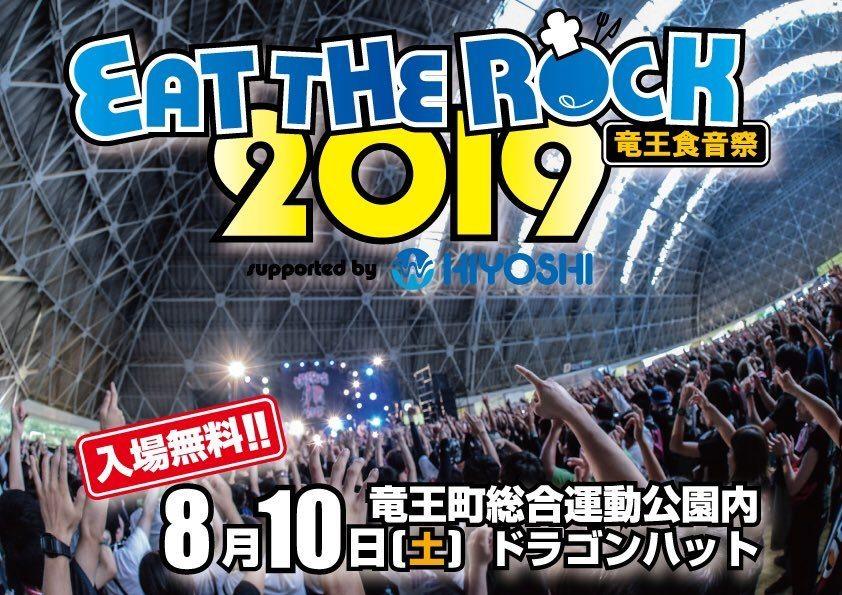 Japan Festivals in 2019