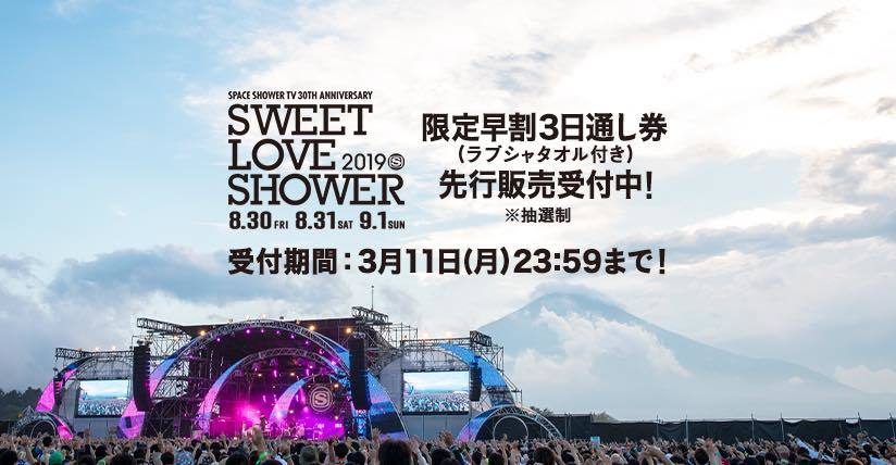 Japanese Rock Festivals 2019