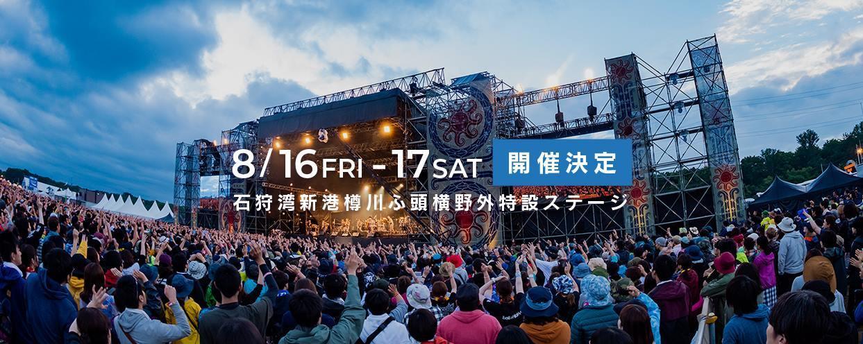 Japanese Rock Music Festivals 2019