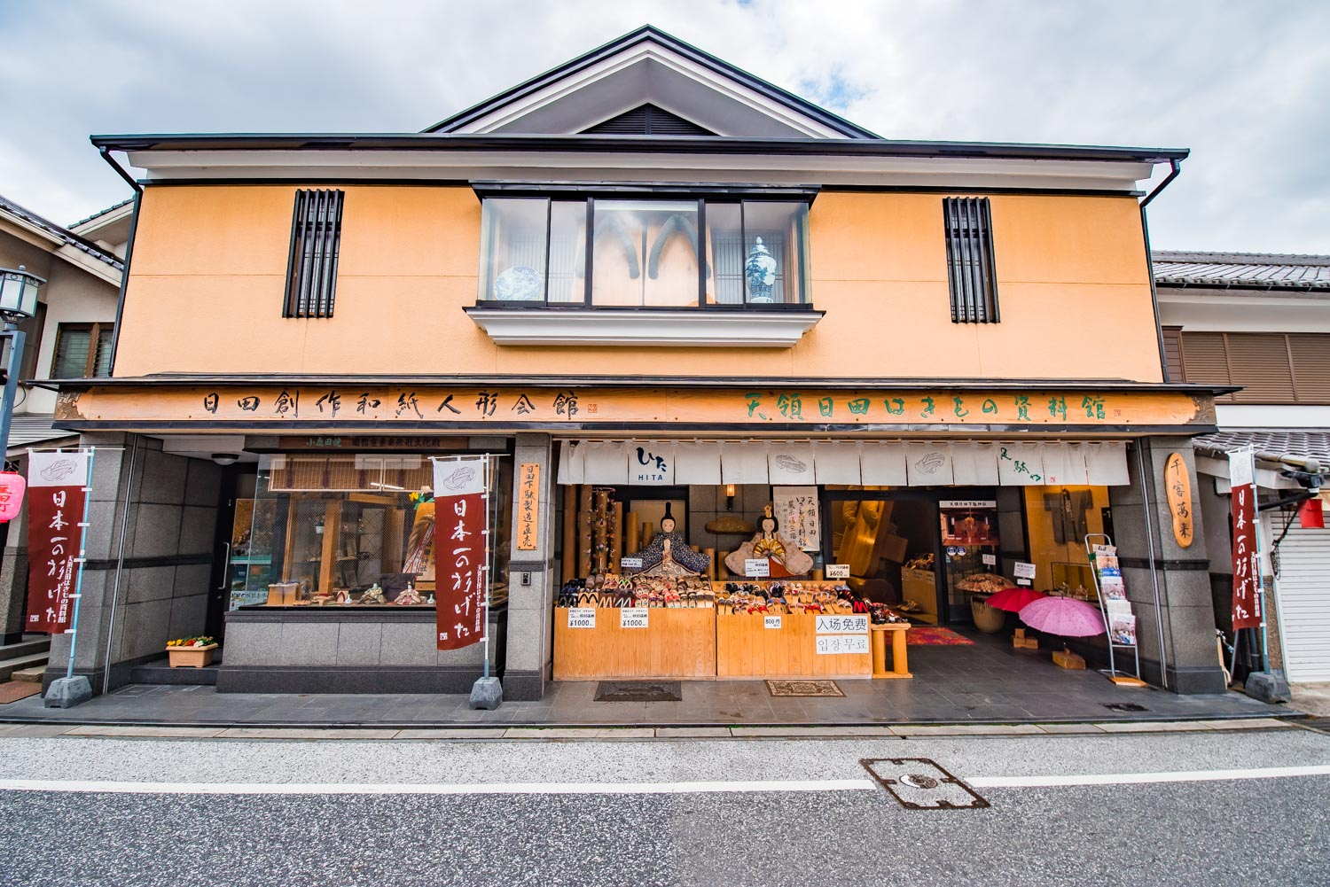 Mameda-Machi Shopping District, Hita, Oita, Japan