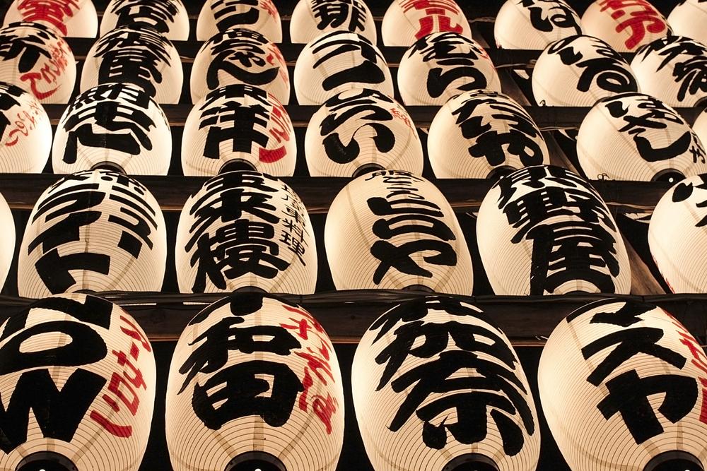 Short Japan Quotes